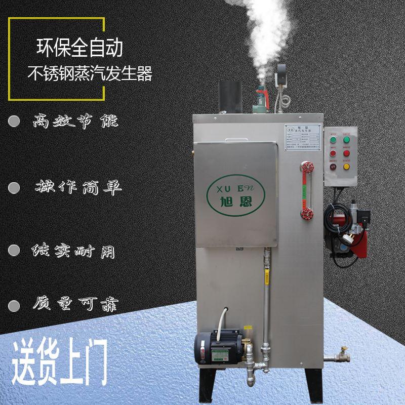 全自动燃气锅炉,60kg蒸汽发生器