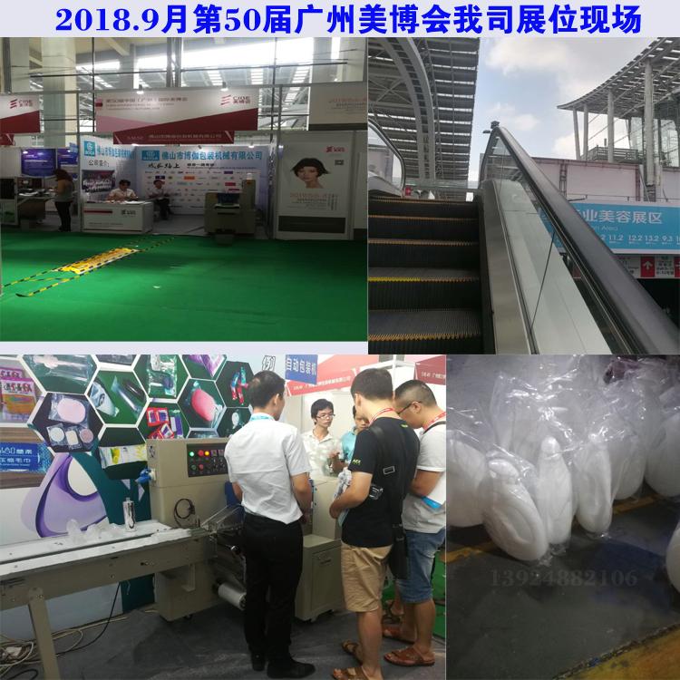 2018广州美博会展会博伽展位现场