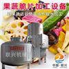 zk-1000联兴苹果脆片加工设备真空低温油炸机
