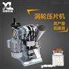 WYP-1.5 哪个厂家芳香球压片机实惠