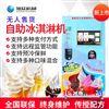 全自动智能商用无人售卖冰淇淋机报价