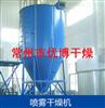 LPG噴霧干燥塔設備節約能源方式