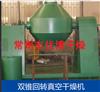 雙錐干燥機罐總容積:2000L